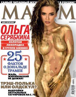 Серябкина голая ольга Ольга Серябкина