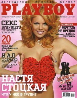 Голая Анастасии Стоцкой в Playboy