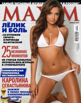 Эротические фото Каролины Севастьяновой из «Максим»