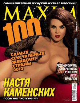 Обнаженная Настя Каменских на фото из «Максим»