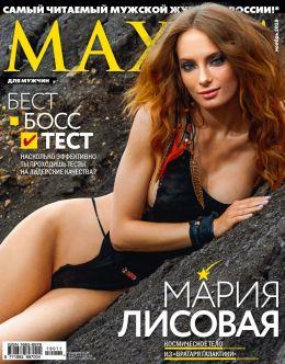 Голая Мария Лисовая из журнала «Максим»