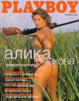 Голая Алика Смехова в «Плейбой»
