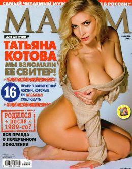 Фото Татьяны Котовой в стиле «ню» из «Максим» (2013)