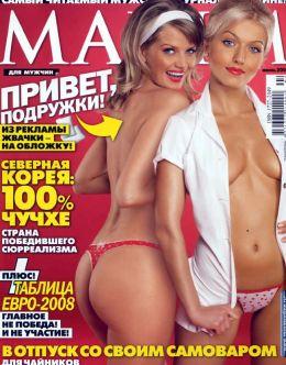 Горячие фото Виктории Герасимовой из Maxim