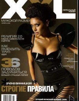 Горячие фото Алены Винницкой из XXL (ноябрь, 2009)