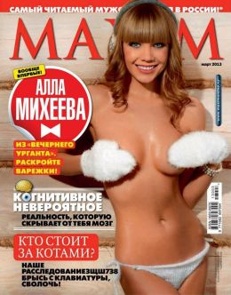 Алла Михеева снялась голой для «Максим»