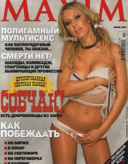 Горячие фото Собчак из «Максим» (2007)
