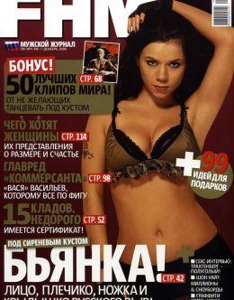 Интимный фотосет Татьяны Липницкой для FHM