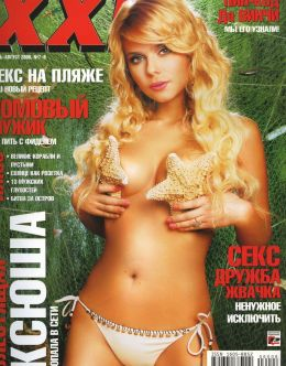 Горячие фото Ксюши Новиковой в XXL