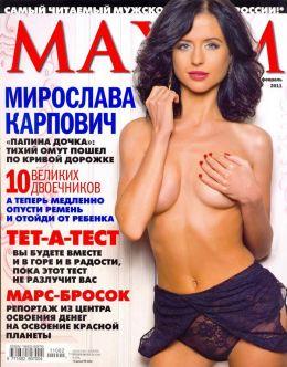 Мирослава Карпович снялась голой для «Максим»