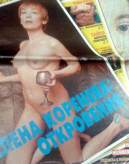 Горячее фото голой Елены Кореневой