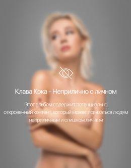Голая Клава Кока с обложки «Неприлично о личном»