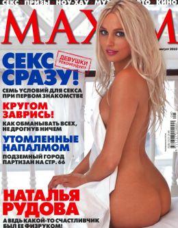 Эротические фото Натальи Рудовой для журнала «Максим» (2010)
