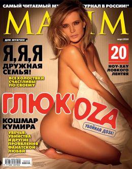 Голая певица Глюкоза в журнале «Максим» (2016)