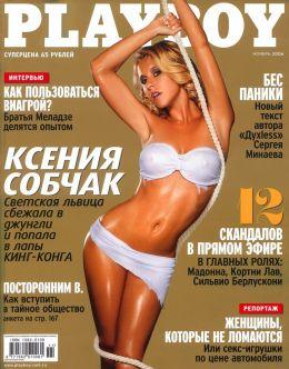 Голая Ксения Собчак в журнале «Плейбой»