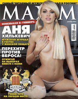 Первый эротический фотосэт Хилькевич для Maxim (2011)