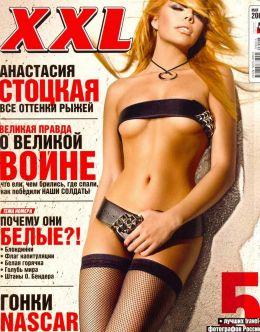 Обнаженная Стоцкая из журнала XXL