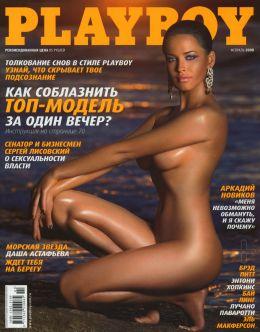 Первое обнажение Даши Астафьевой для «Плейбой» (2008)