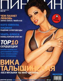 Голая Виктория Талышинская в журнале «Пингвин» (грудь, попа)