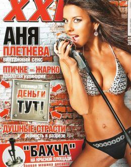 Эротические фото Плетневой для журнала XXL