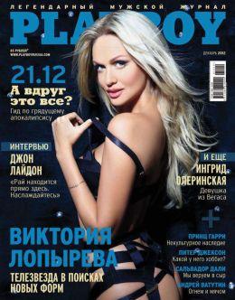 Горячие фото Виктории Лопыревой для «Плейбой» (декабрь, 2012)