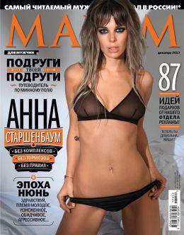 Обнаженная Анна Старшембаум на фото из «Максим» (2017)