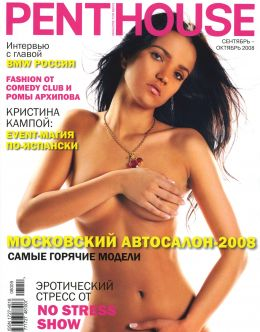 Горячие фото Аделины Шариповой в Penthouse (2008)