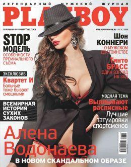 Голая Алена Водонаева в «Плейбой» (грудь, попа)