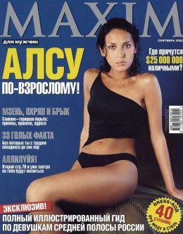 Обнаженная Алсу в «Максим» (2002)