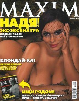 Голая Надежда Грановская в «Максим»