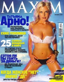Татьяна Арно снялась голой для журнала «Максим»