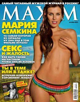 Фото Марии Семкиной в «Максим»