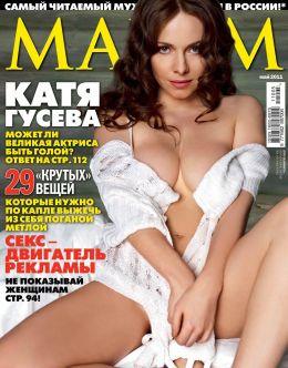 Голая Екатерина Гусева в «Максим» (2011)
