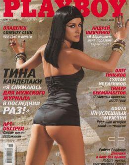 Эротические фото Тины Канделаки из журнала «Плейбой»