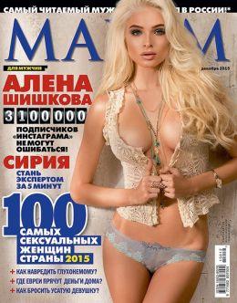 Обнаженная Алена Шишкова в «Максим»