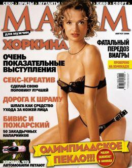 Горячие фото Хоркиной из «Максим»