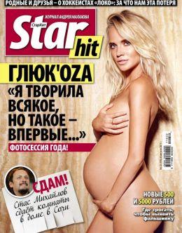 Горячие фото беременной Глюкозы в журнале Star