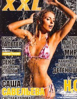 Эротические фото Саши Савельевой из XXL