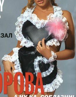 Эротические фото Ольги Сидоровой из мужских журналов (в нижнем белье, ножки)