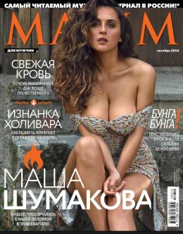 Эротические фото Марии Шумаковой из «Максим» (2008)