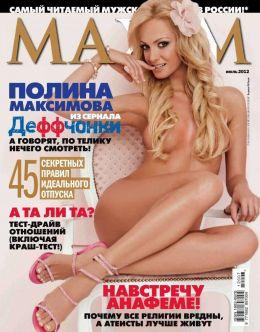 Голая грудь Полины Максимовой в журнале «Максим» (2012)