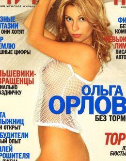 Голая Ольга Орлова в журнале «Пингвин»