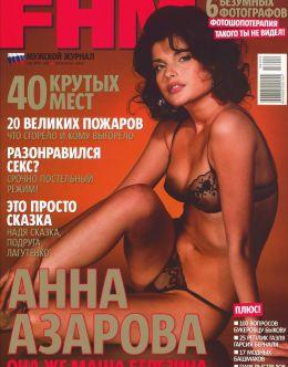 Обнаженная Анна Азарова в нижнем белье из FHM