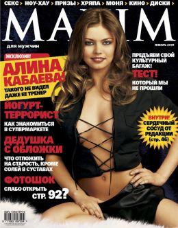 Голая Алина Кабаева на фото из «Максим»
