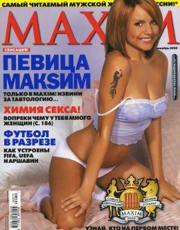 Обнаженная певица Максим на страницах журнала «Максим» (2008)