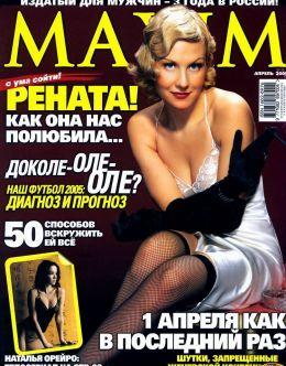 Эротические фото Ренаты Литвиновой из журнала «Максим»
