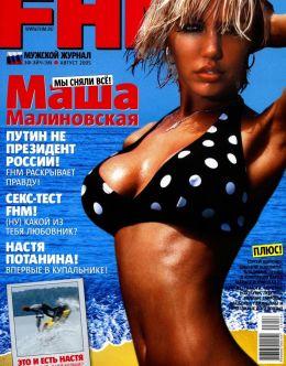 Ню фото Маши Малиновской из FHM