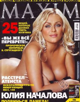 Эротические фото Юлии Началовой в «Максим»
