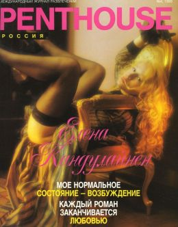Голая Елена Кондулайнен в Penthouse (1993)
