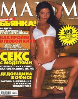 Обнаженная Бьянка позирует для «Максим»